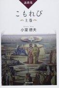 【送料無料】こもれび 説教集 上巻 の商品画像