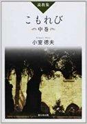 【送料無料】こもれび 説教集 中巻の商品画像