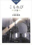 【送料無料】こもれび 説教集 下巻の商品画像