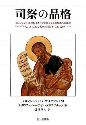 【送料無料】司祭の品格 -クロンシュタットの聖イオアン司祭による司祭職への助言- の商品画像
