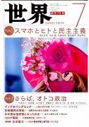 雑誌「世界」 (岩波書店)2021年7月号の商品画像