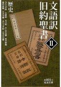 文語訳 旧約聖書II 歴史の商品画像