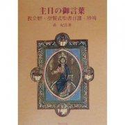 【送料無料】主日の御言葉  教会暦・聖餐式聖書日課の商品画像