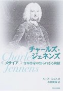 【送料無料】チャールズ・ジェネンズ 《メサイア》台本作家の知られざる功績の商品画像