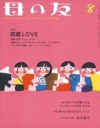 母の友 2021年8月号 特集「図鑑LOVE」の商品画像