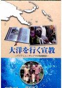 大洋を行く宣教 パプアニューギニアでの聖書翻訳の商品画像