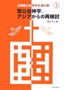 【送料無料】聖公会神学、アジアからの再検討の商品画像