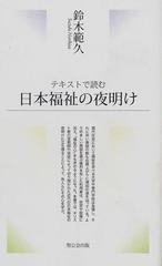 【送料無料】テキストで読む 日本福祉の夜明けの商品画像