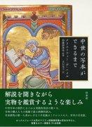 中世の写本ができるまでの商品画像