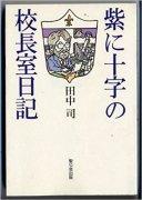 【送料無料】紫に十字の校長室日記の商品画像