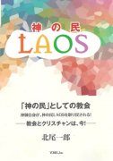 LAOS 神の民<img class='new_mark_img2' src='https://img.shop-pro.jp/img/new/icons15.gif' style='border:none;display:inline;margin:0px;padding:0px;width:auto;' />の商品画像