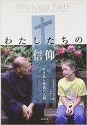 【送料無料】わたしたちの信仰−キリスト教会と人間− の商品画像