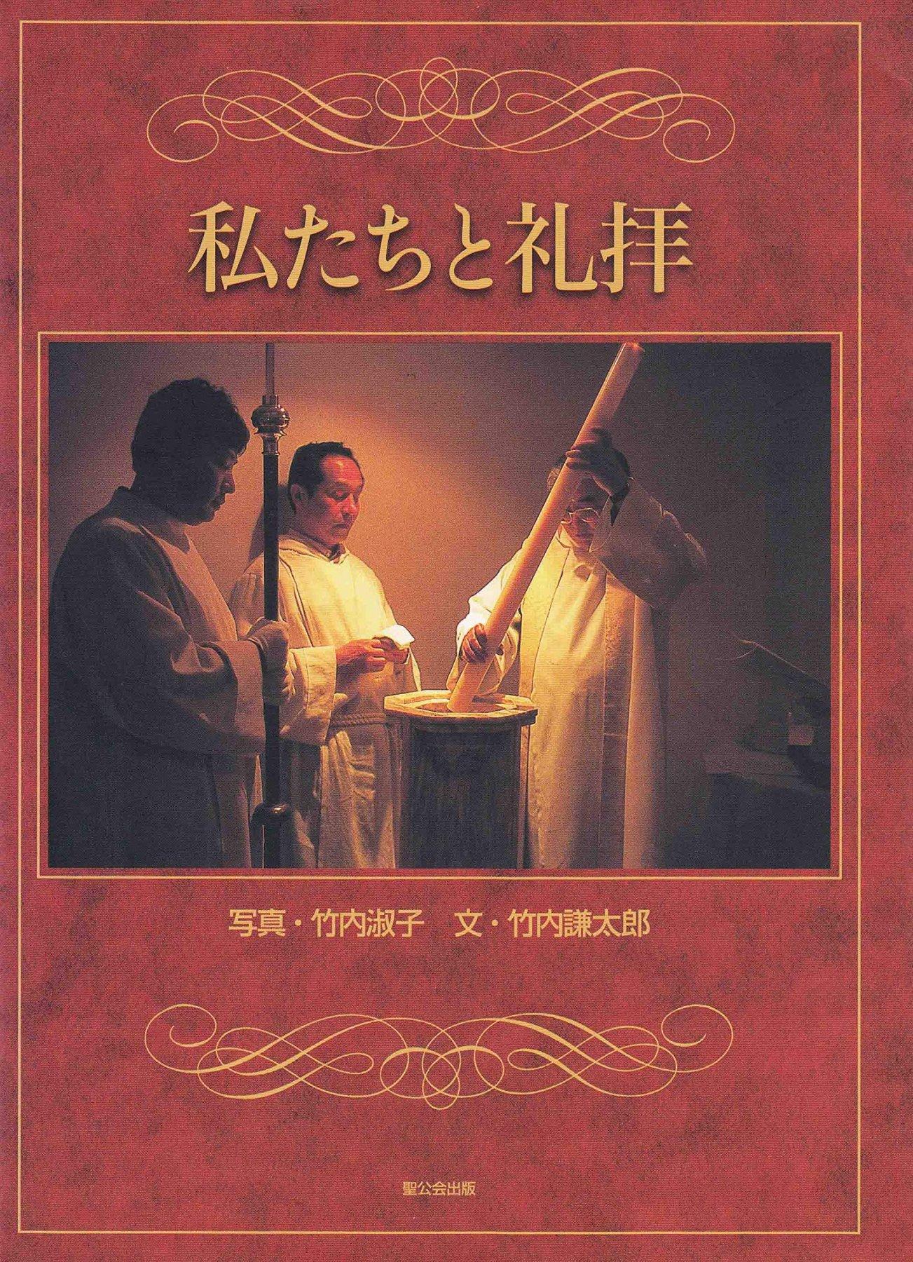 【送料無料】私たちと礼拝の商品画像