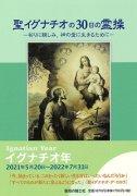 聖イグナチオの30日の霊操 祈りに親しみ、神の愛に生きるためにの商品画像