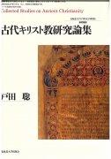 古代キリスト教研究論集 北海道大学大学院文学研究院研究業書の商品画像