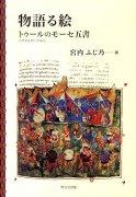 【送料無料】物語る絵 - トゥール〈アシュバーナム〉のモーセ五書の商品画像