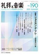礼拝と音楽 No.190 2021年SUMMER ジョスカン・デ・プレの商品画像