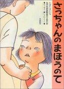 さっちゃんのまほうのて (日本の絵本) の商品画像