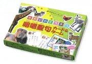 【Olives掲載/取り寄せ】せかいのどうぶつ 暗唱聖句カード&ゲーム (56462)の商品画像