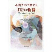 【送料無料】心打たれて生きる112の物語 -Touched by God- の商品画像