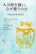 【送料無料】人は何を祝い、なぜ歌うのか -典礼音楽の神学的考察- の商品画像