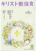 キリスト教保育 2021年8月号の商品画像