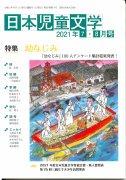 日本児童文学 2021年7・8月号 NO.654の商品画像