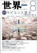 雑誌「世界」(岩波書店)2021年8月号の商品画像