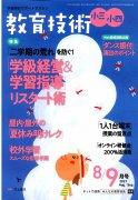 雑誌「教育技術 小三小四 2021年8・9月号」 の商品画像