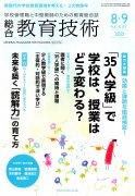 雑誌「総合教育技術 2021年8・9月号」 の商品画像