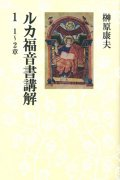 ルカ福音書講解1 1〜2章(オンデマンド版)の商品画像