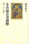 ルカ福音書講解2 3〜6章(オンデマンド版)の商品画像