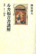ルカ福音書講解3 7〜10章(オンデマンド版)の商品画像