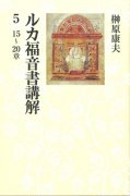 ルカ福音書講解5 15〜20章(オンデマンド版)の商品画像