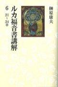 ルカ福音書講解6 21〜24章(オンデマンド版)の商品画像