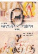改訂新版 新約聖書ギリシア語辞典の商品画像