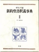 ギリシア語新約聖書釈義事典 第2巻の商品画像