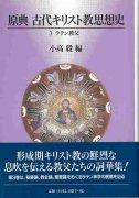 原典古代キリスト教思想史3 ラテン教父の商品画像