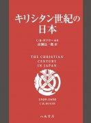 キリシタン世紀の日本の商品画像