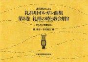 オルガン曲集35 讃美歌21による礼拝用オルガン曲集 第5巻 「礼拝の時と教会暦2」の商品画像