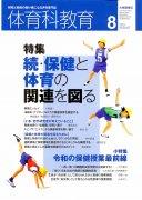 体育科教育 2021年8月号の商品画像