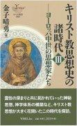 キリスト教思想史の諸時代3 ヨーロッパ中世の思想家たちの商品画像