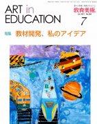 月刊誌「教育美術」 2021年7月号 No.949 ISSN1345-9937の商品画像