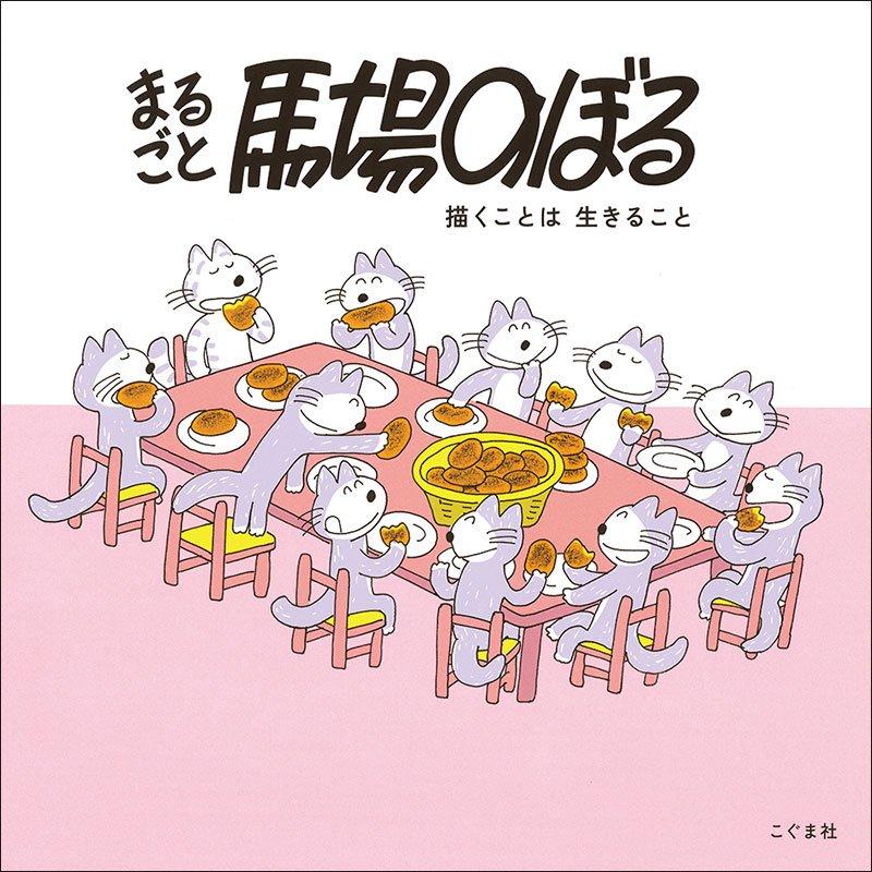 【8月2日発売:予約】<br>まるごと馬場のぼる<br>描くことは 生きることの商品画像