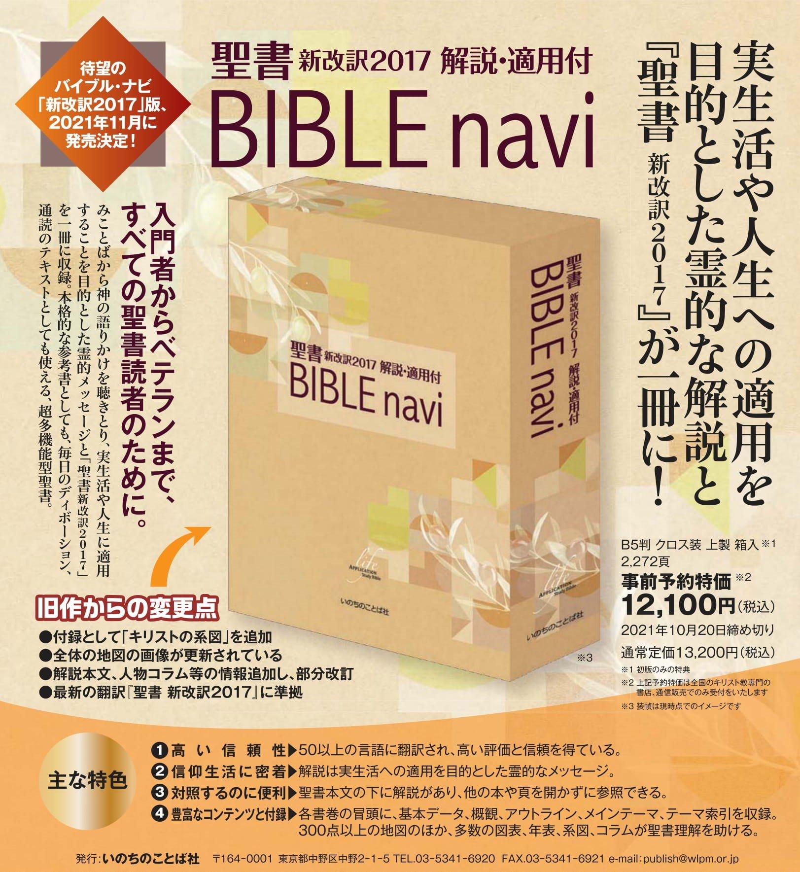 【2021年11月発売:予約】<br>BIBLE navi <br>新改訳2017 解説・適用付<br>事前予約特価(〜10月20日)の商品画像