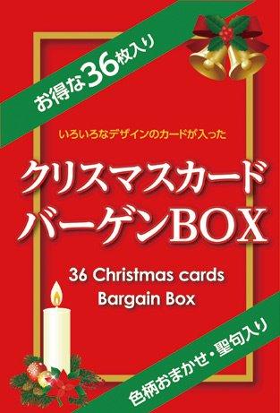 クリスマスカードバーゲンBOX WAV21V(36枚入り)(56648)の商品画像