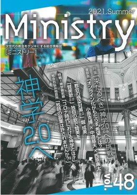 季刊Ministry(ミニストリー)Vol.48  2021 SUMMERの商品画像