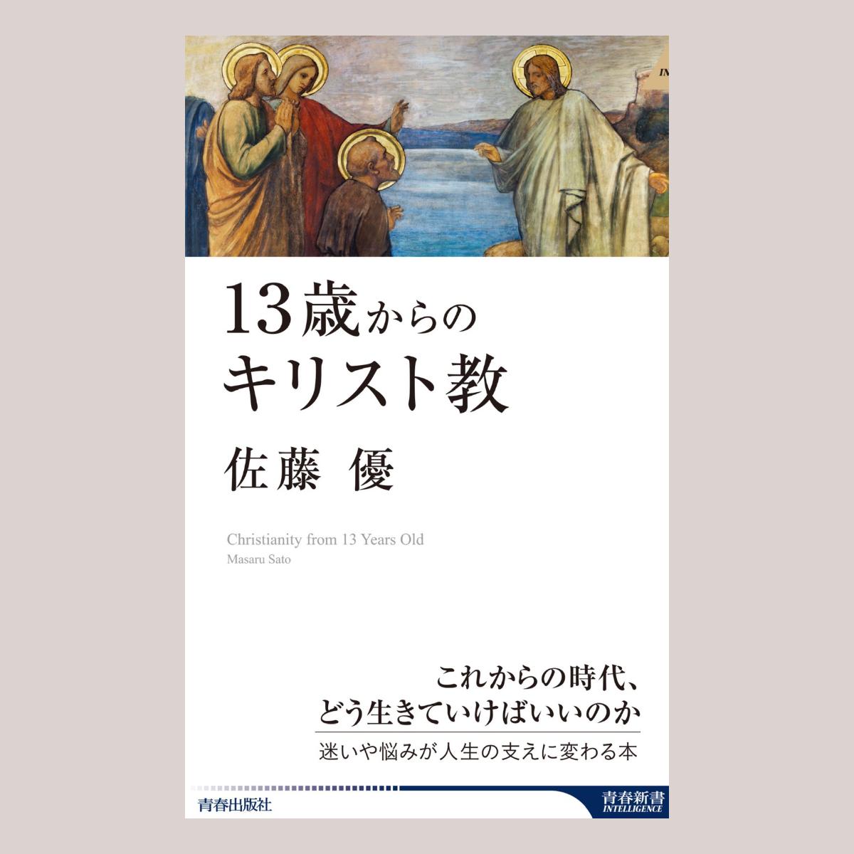 13歳からのキリスト教 <img class='new_mark_img2' src='https://img.shop-pro.jp/img/new/icons15.gif' style='border:none;display:inline;margin:0px;padding:0px;width:auto;' />の商品画像