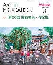 月刊誌「教育美術」 2021年8月号 No.950 の商品画像