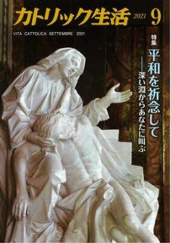 カトリック生活 2021年9月号の商品画像